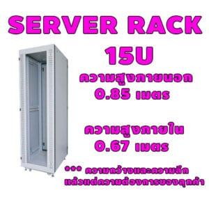 Serverack-15u