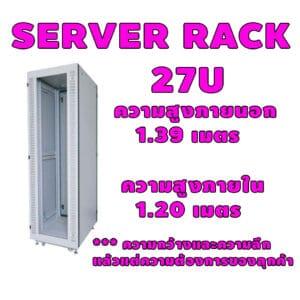 Serverack-27u