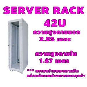 Serverack-42u
